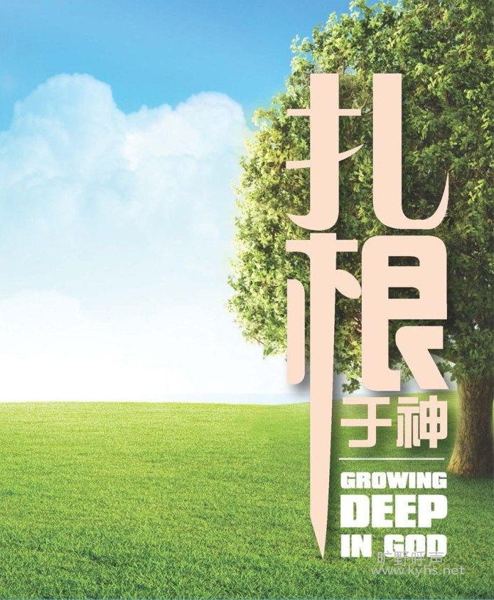 Simplified-扎根于神_简体cover-front.jpg